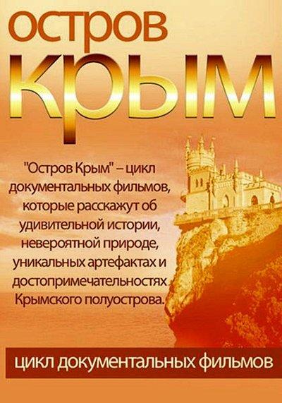 Скачать сериал остров крым 2014