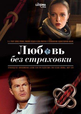 Скачать сериал Любовь без страховки (2012)