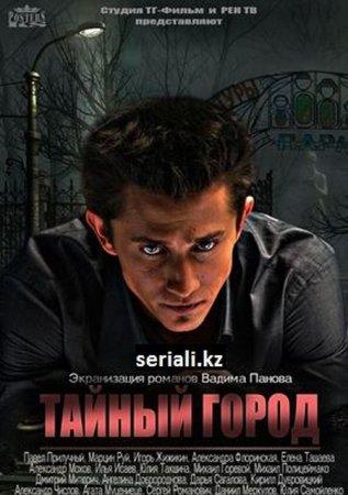 Скачать сериал Тайный город (2013)