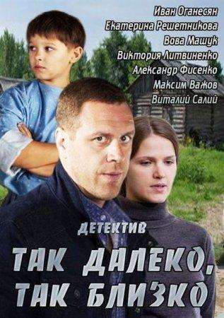 Скачать сериал Так далеко, так близко (2014)