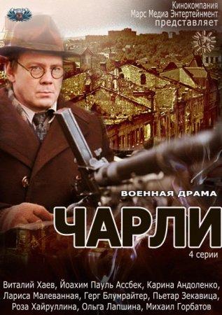 Скачать сериал Переводчик / Чарли (2014)