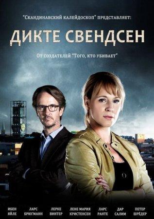 Скачать сериал Дикте Свендсен / Dicte - 1 сезон (2013)