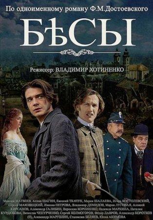 Скачать сериал Бесы (2014)