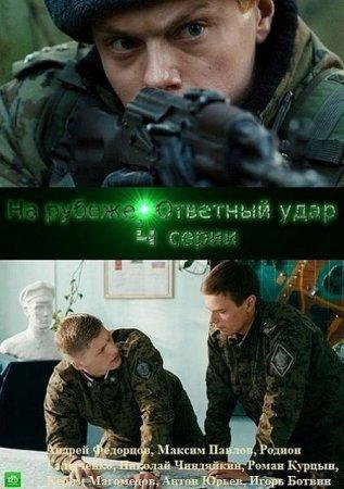 Скачать сериал Зеленые фуражки / На рубеже. Ответный удар (2014)