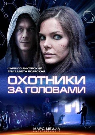 Скачать сериал Охотники за головами [2014]