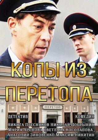 Скачать сериал Копы из Перетопа (2014)