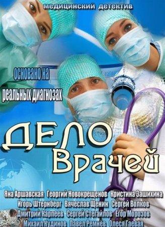 Скачать сериал Дело врачей [2013]