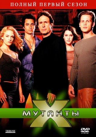 Скачать сериал Мутанты Х (Все серии) [2001-2004] DVDRip