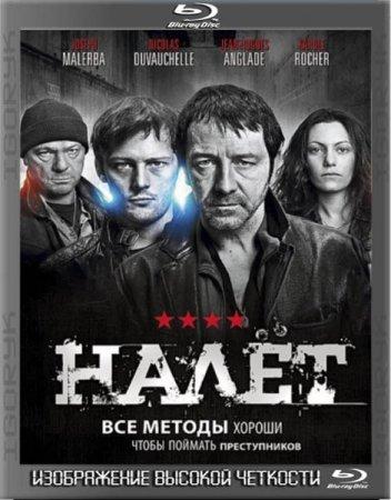 Скачать сериал Налёт - 3 сезон (2014)