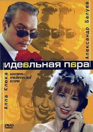 Скачать сериал Идеальная пара [2001] DVDRip