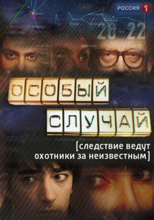 Скачать сериал Особый случай - 2 сезон (2014)