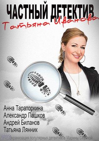 Скачать сериал Частный детектив Татьяна Иванова (2014)