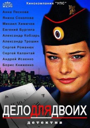 Скачать сериал Дело для двоих (2014)