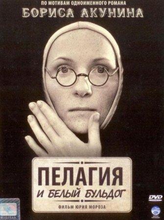 Скачать сериал Пелагия и белый бульдог [2009]