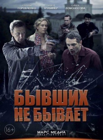 Скачать сериал Бывших не бывает (2014)