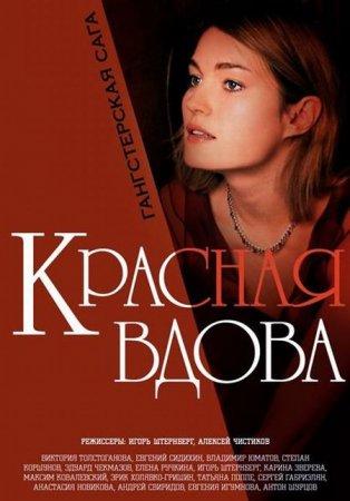 Скачать сериал Красная вдова / Вдова (2014)