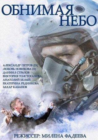 Скачать сериал Обнимая небо [2014]