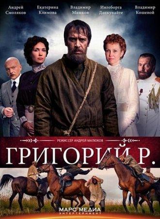 Скачать сериал Григорий Р / Распутин [2014]