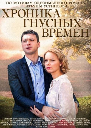 Скачать сериал Хроника гнусных времен (2014)