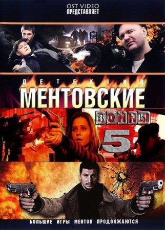 Скачать сериал Ментовские войны 5 [2010]