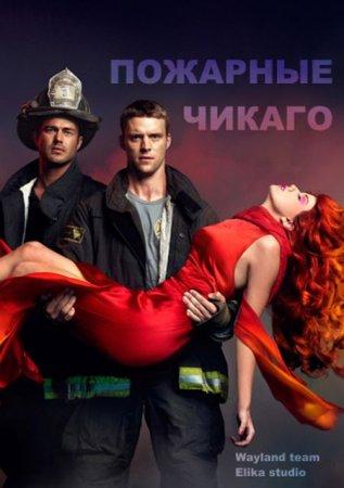 Скачать сериал Пожарные Чикаго / Чикаго в огне -3 сезон (2014)