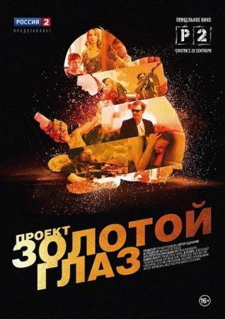 Скачать сериал Проект «Золотой глаз» (2014)