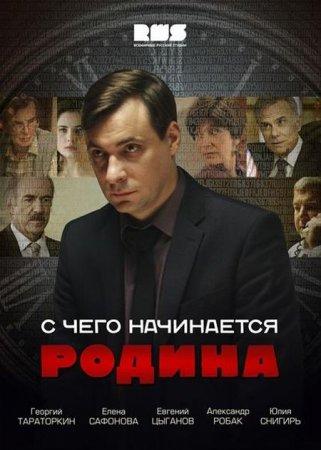 Скачать сериал С чего начинается Родина (2014)
