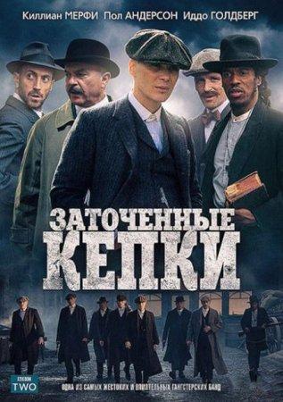 Скачать сериал Заточенные кепки / Острые козырьки - 2 сезон (2014)