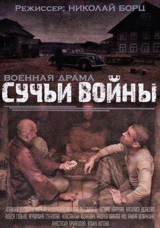 Скачать сериал Сучьи войны (2014)