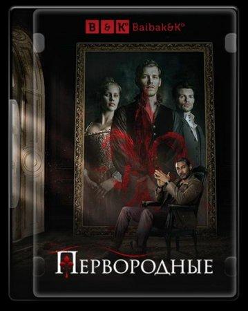 Скачать сериал Древние / Первородные - 2 сезон (2014)