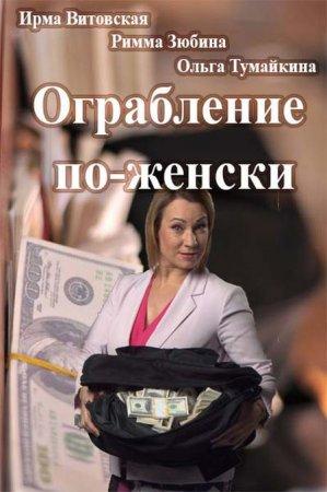 Скачать сериал Ограбление по-женски (2014)