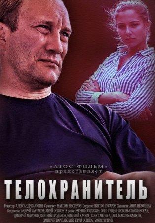 Скачать сериал Телохранитель (2014)