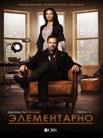 Скачать сериал Элементарно - 3 сезон (2014)