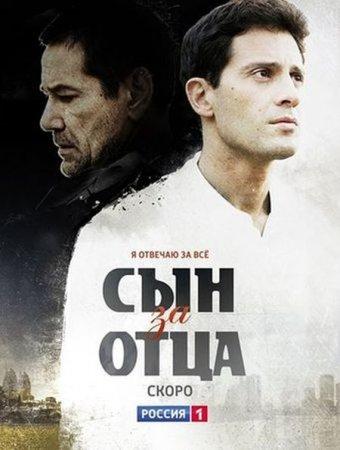 Скачать сериал Сын за отца (2014)