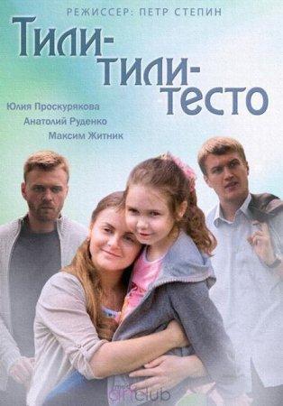 Скачать сериал Тили-тили-тесто (2014)
