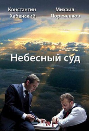 Скачать сериал  Небесный суд (2011)