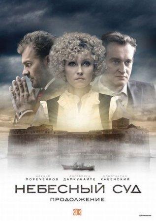 Скачать сериал Небесный суд. Продолжение (2014)