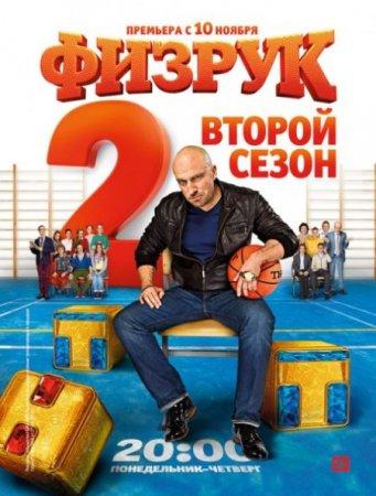 Скачать сериал Физрук - 2 (2014)
