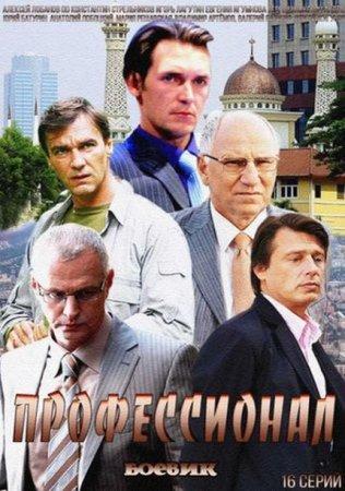 Скачать сериал Профессионал (2014)