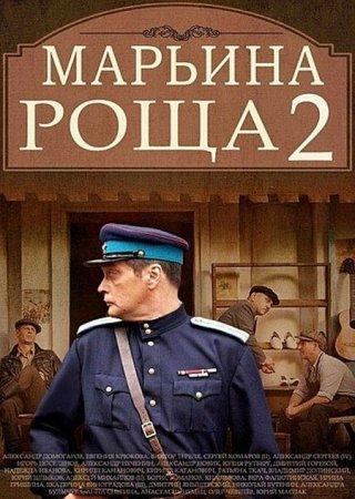 Скачать сериал Марьина роща - 2 [2014]