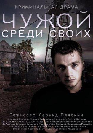 Скачать сериал Чужой среди своих (2014)