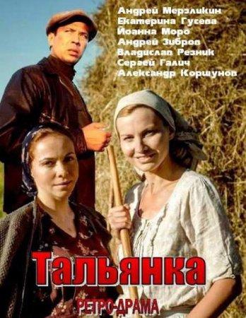 Скачать сериал Тальянка (2014)