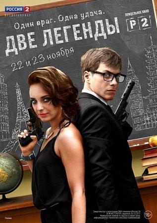 Скачать сериал Две легенды (2014)