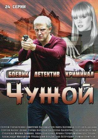 сериал чужой 2014 россия смотреть онлайн