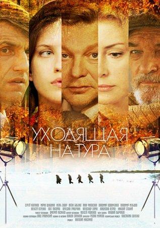 Скачать сериал Уходящая натура (2014)