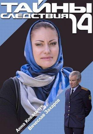 Скачать сериал Тайны следствия - 14 сезон (2014)