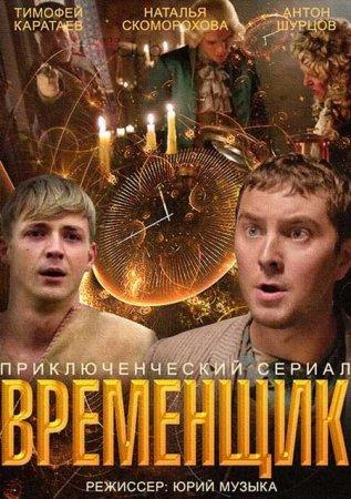 Скачать сериал Временщик (2014)