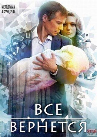 Скачать сериал Все вернется (2014)
