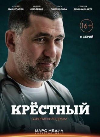 Скачать сериал Крёстный (2014)