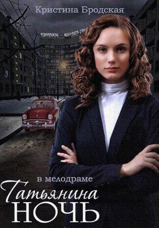 Скачать сериал Татьянина ночь (2014)